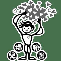 財團法人中華民國兒童福利聯盟文教基金會