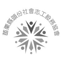 苗栗縣頭份社會志工股務協會