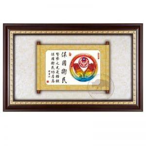 DY  警察木框壁式獎牌