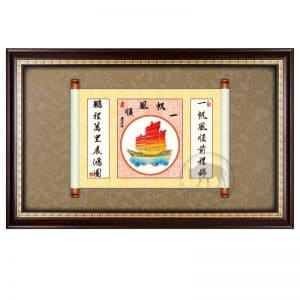 DY-166-1 一帆風順木框壁掛式獎牌禮品