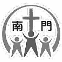 台北市私立南門幼兒園