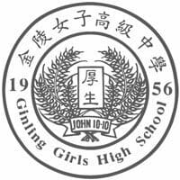 金陵女子高級中學