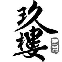 玖樓餐飲國際有限公司
