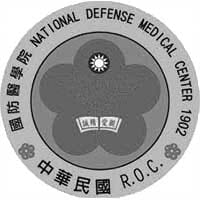 國防醫學院