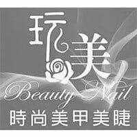 玩美beauty Nail時尚美甲美睫紋繡