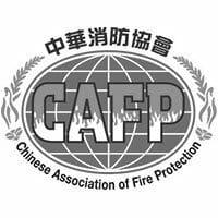 社團法人中華消防協會