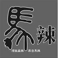 馬辣國際餐飲有限公司