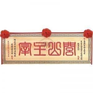 CS A 傳統匾額