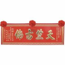 CS A 木匾傳統