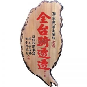 CS A 台灣型木匾