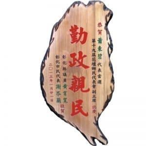 CS A 臺灣型木匾