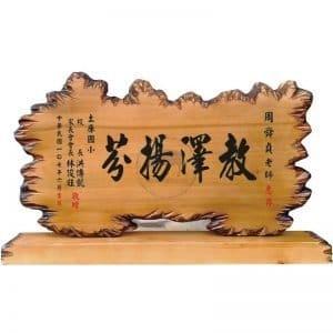 CS A 桌上型奇木匾