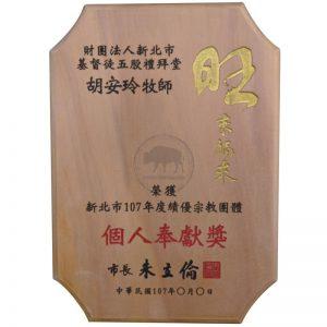 CS A 木匾製作
