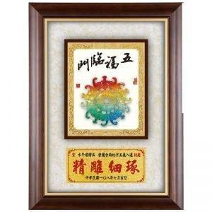 DY  五福臨門壁掛式獎牌