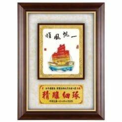 DY-119-7 一帆風順壁掛式獎牌