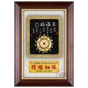 DY-177-4 五福臨門木質壁掛式獎牌贈品