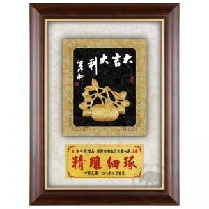 DY-182-8 大吉大利木質壁掛式獎牌