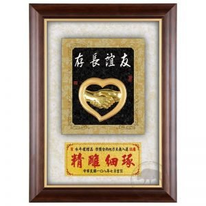 DY-183-2 友誼長存木質壁掛式獎牌