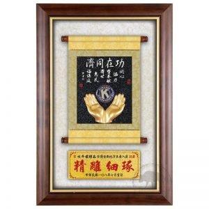 DY-188-8 同濟會木質壁掛式獎匾禮贈品