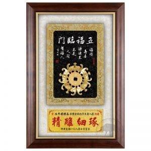 DY-189-2 五福臨門木質壁掛式獎匾
