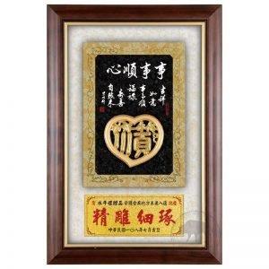 DY-190-4 事事順心木質壁掛式獎匾