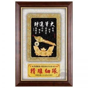 DY-191-2 大筆進財木質壁掛式獎匾