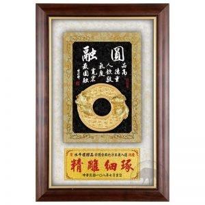 DY-191-3 圓融木質壁掛式獎匾