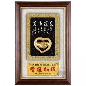 DY-191-4 友誼長存木質壁掛式獎匾