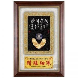 DY-193-5 同濟會木質壁掛式獎匾
