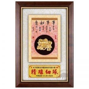 DY-194-1 事事如意木質壁掛式獎匾