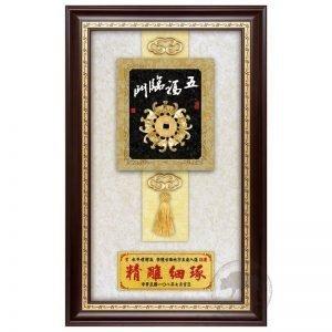 DY-197-2 五福臨門壁掛式牌匾