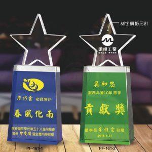 PG-161-0102 Crystal Awards