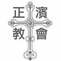 台灣基督長老教會正濱教會