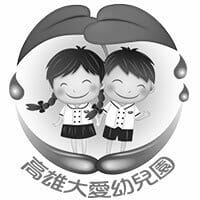 慈濟高雄大愛幼兒園