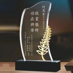 感恩水晶獎盃製作 PF-075-15