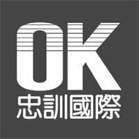 OK忠訓國際股份有限公司