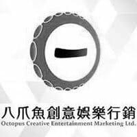八爪魚創意娛樂行銷有限公司