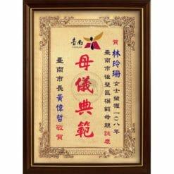 A4 禮品獎狀證書 F100-12