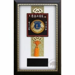 獅子會獎牌 Q1167