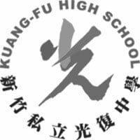 新竹市私立光復高級中學