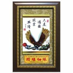 20A195-02 賀匾榮陞