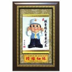 20A195-09 輔警福民牌匾