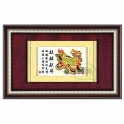 20A196-03 匾額麒麟獻瑞