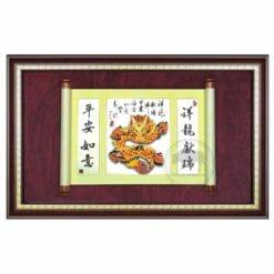 20A197-04 祥龍獻瑞壁飾牌匾