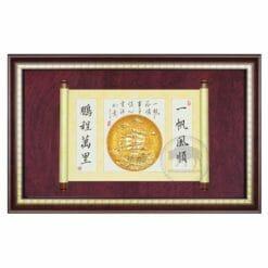 20A199-04 一帆風順獎牌